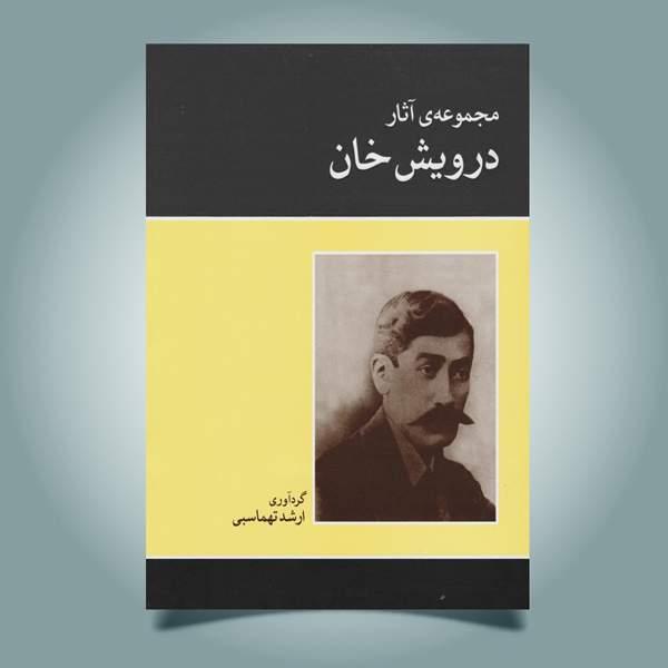 دانلود آلبوم های درویش خان