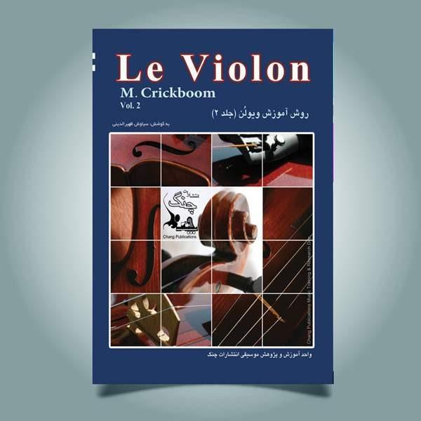 کتاب ل ویولون جلد اول از مارتین کریک بوم