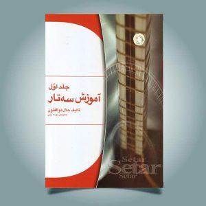 آموزش سه تار جلال ذوالفنون جلد اول به همراه فایل کتاب
