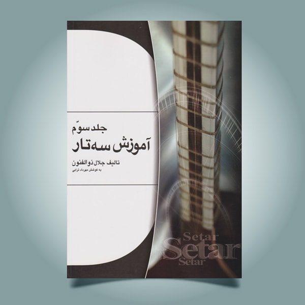 آموزش سه تار جلال ذوالفنون جلد سوم به همراه کتاب