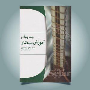 آموزش سه تار جلال ذوالفنون جلد چهارم به همراه کتاب