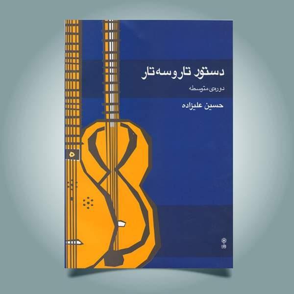 دستور سه تار متوسطه حسین علیزاده اجرای تمامی دروس