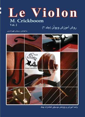 دانلود کتاب موسیقی ل ویولن ۲ به همراه فایل صوتی دروس