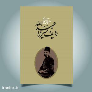 ردیف میرزا عبدالله