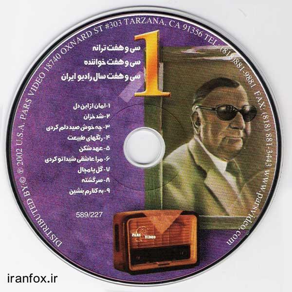 ۳۷ سال رادیو ایران سی دی ۱