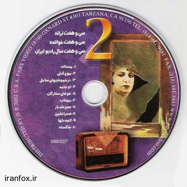 ۳۷ سال رادیو ایران سی دی ۲