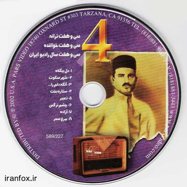 ۳۷ سال رادیو ایران سی دی ۴
